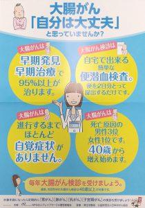 大腸がん健診(ブログ用)